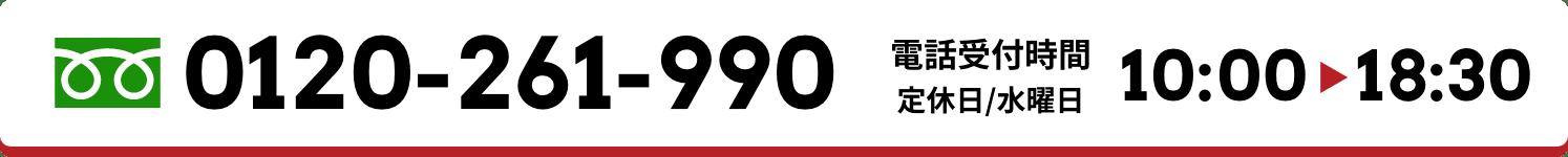 フリーダイヤル0120-261-990